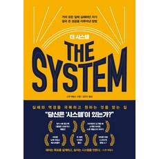 더 시스템(The System):거의 모든 일에 실패하던 자가 결국 큰 성공을 이루어낸 방법