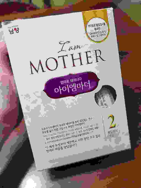 남양 아이엠마더 스틱 (신형) 2단계 60봉  리뷰 후기