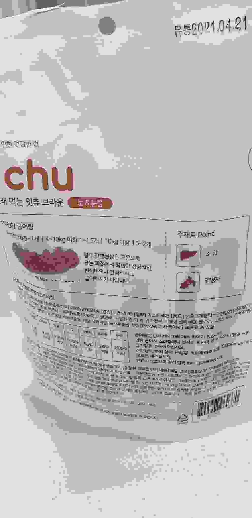 잇츄 브라운 강아지 덴탈껌 7개입  리뷰 후기