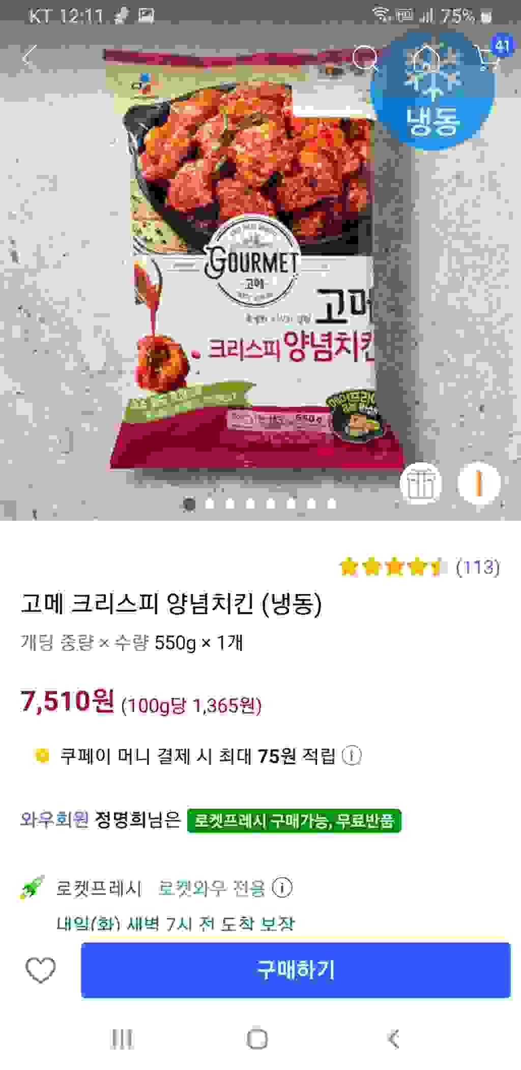 고메 크리스피 양념치킨 (냉동)  리뷰 후기