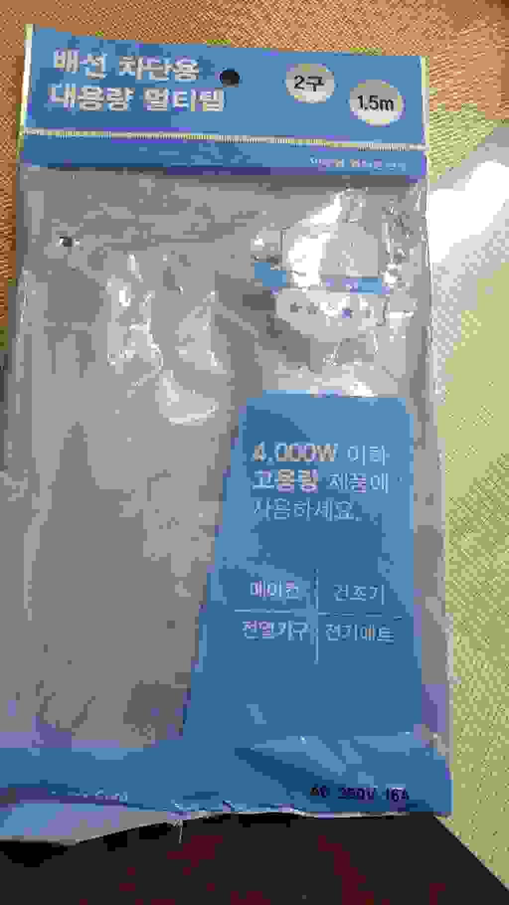 써지오 고용량 배선차단용 멀티탭 2구 WI-C1626  리뷰 후기