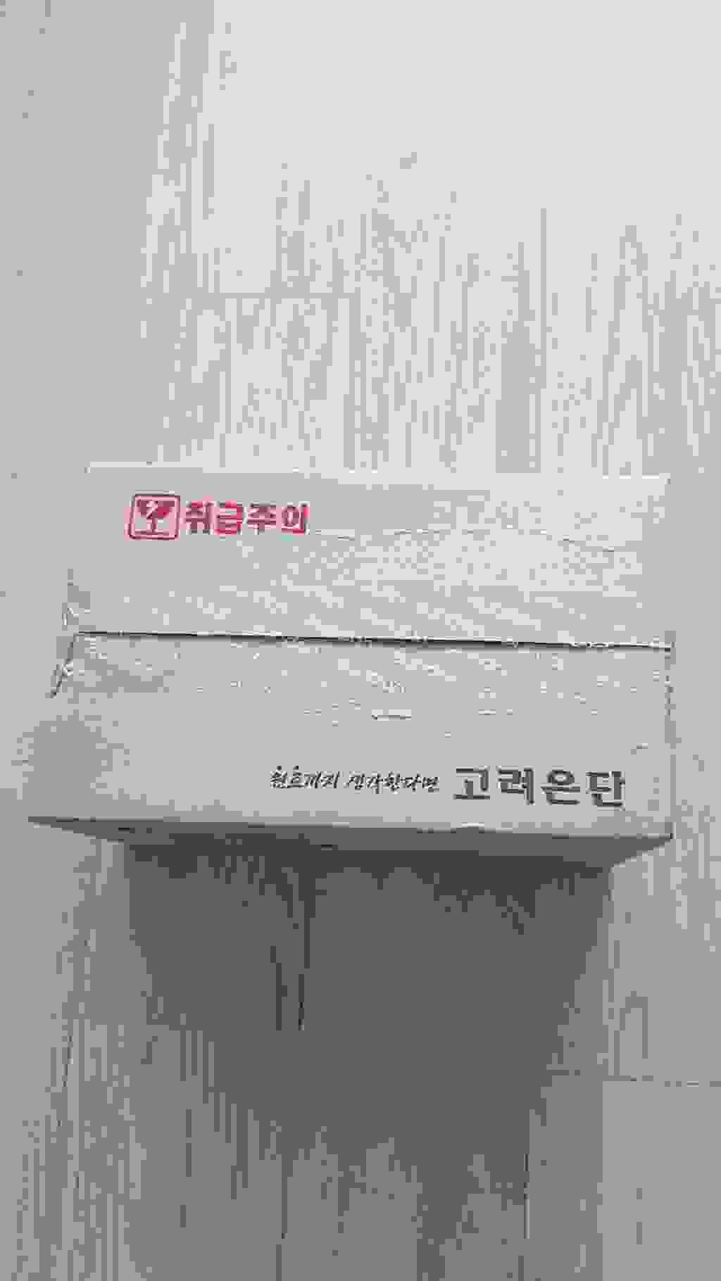 고려은단 비타민C 1000  리뷰 후기