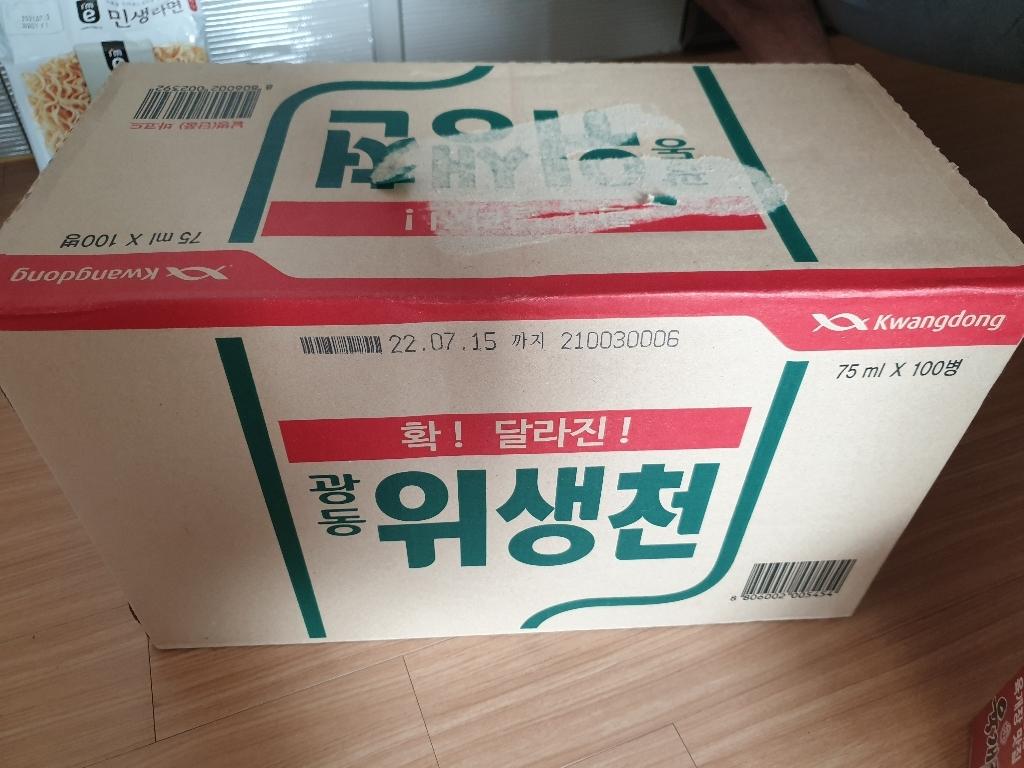 광동제약 위생천  리뷰 후기