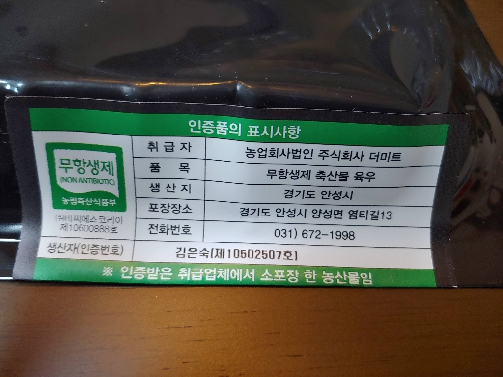 무항생제 인증 이로우 국내산 소고기세절 국거리용  리뷰 후기