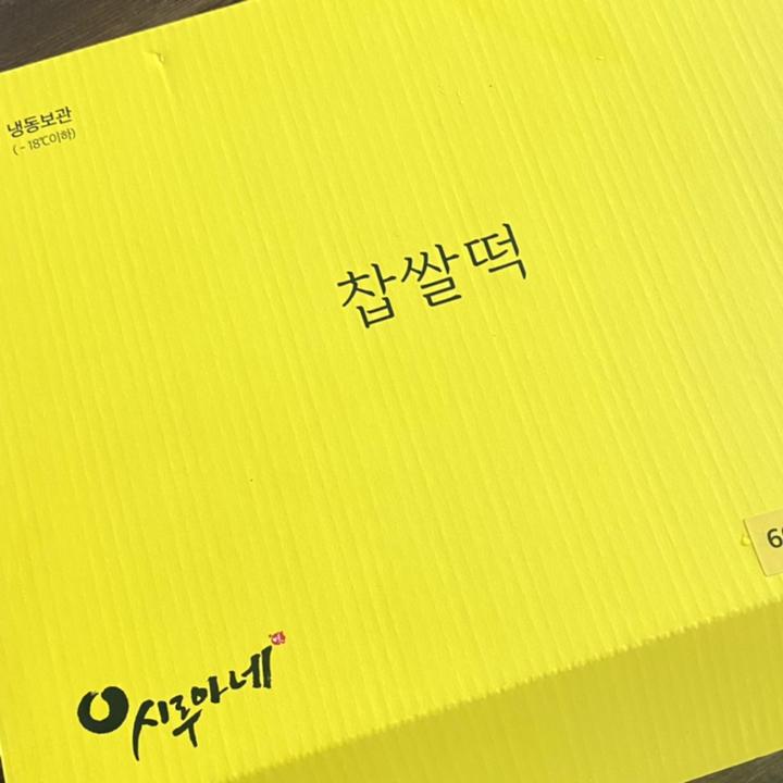 시루아네 찹쌀떡 개별포장  리뷰 후기