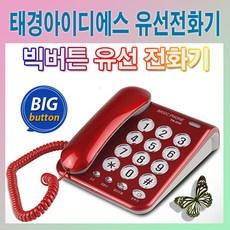 태경IDS 유선전화기 TK-200, 태경 TK-200 화이트