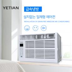 YETIAN 창문형 에어컨 실외기 일체형 간편설치 저소음 소형 미니 이동식 YT-18C-A3