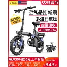 전기 자전거 전동 스쿠터 미국 지포스 폴딩 리튬전지 초경량 소형 오토바이 배터리 차, 수용량 부족 패키지 반품 국내 인수 빈 프레임, 48V, 20AH