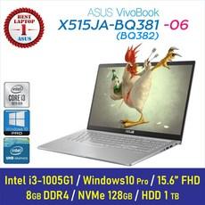 [가성비 끝판왕] ASUS X515jA-BQ381 [Windows10 Pro 포함], 8GB, SSD 128GB+HDD 1TB, Windows10 Pro