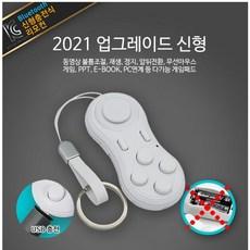 이북 리더기 리모컨 전자책 오닉스 포크3 리디페이퍼 크레마 리디북스 스마트폰 블루투스 게임패드, 화이트(기본형)