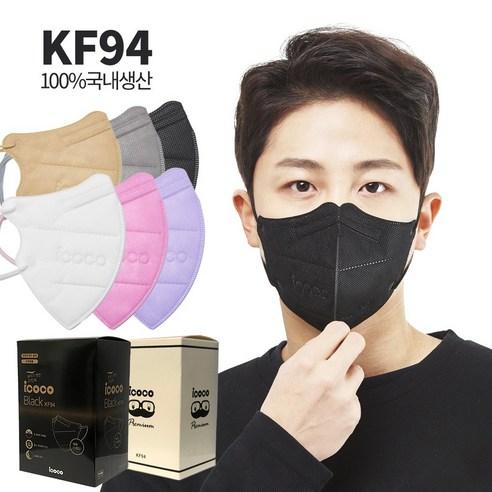 국산 아이코코 마스크 대형 소형 컬러 에디션 (KC인증) + 화이트 블랙 (KF94)