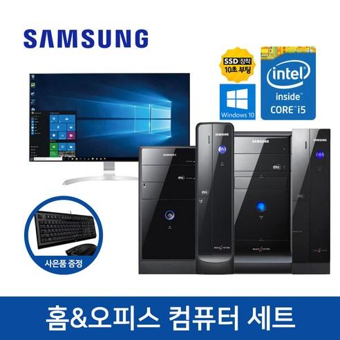 삼성전자 사무용 가정용 온라인수업 컴퓨터 세트 i5 8GB SSD240GB 윈도우10홈 24인치 모니터+키보드+마우스+장패드