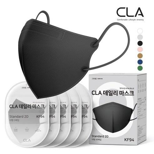CLA 데일리 KF94 새부리형 비말차단 보건용 컬러 마스크 대형 50매